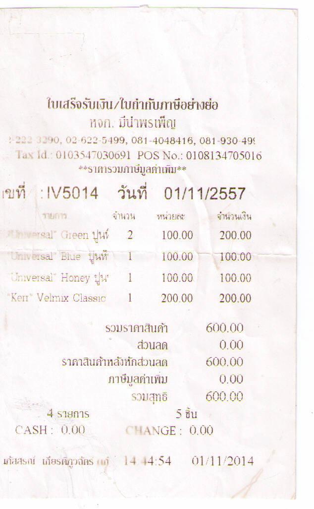 ราคาปูนปลาสเตอร์แข็งพิเศษถุงละกิโลครึ่ง