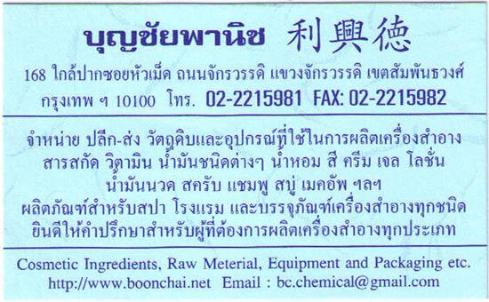 name_card_boonchai