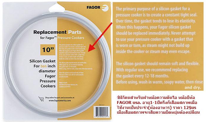 silicone_pressure_cooker_Fagor
