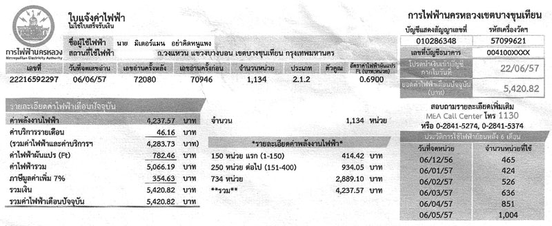electrical_bill2.1.2_MAY2557