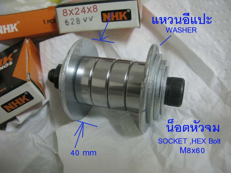 bearing_washer_bolt assembly before apply silicone glue