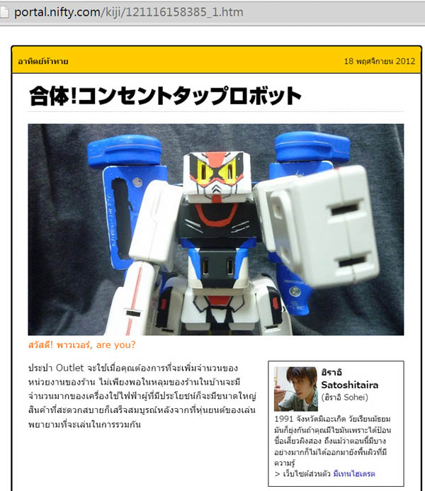 introduce_web_plug_create_gundum